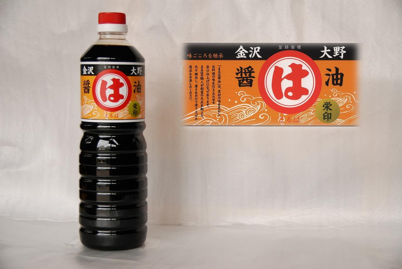 栄醤油_top_1