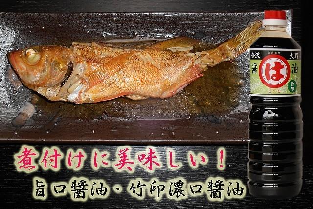 はちめの煮付け_竹印濃口醤油