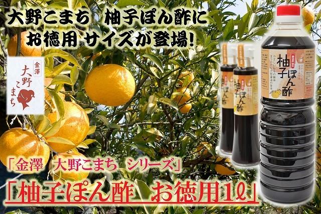 柚子ぽん酢1000ml