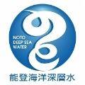 能登海洋深層水マーク_200