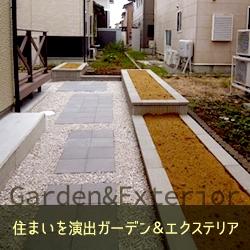 住まいを演出ガーデン&エクステリア