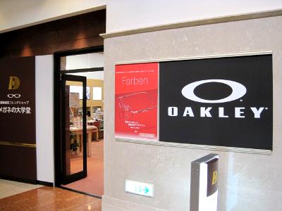 oakley-tentou