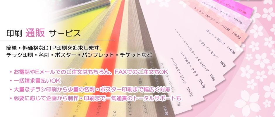 メインビジュアル印刷