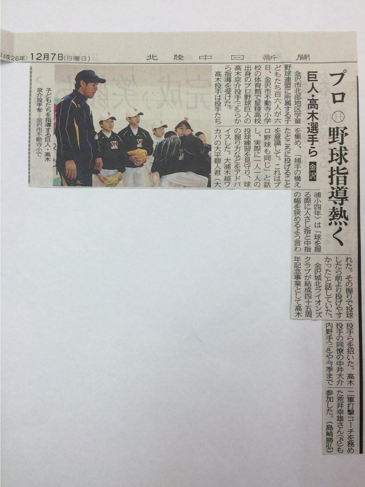 野球教室新聞01