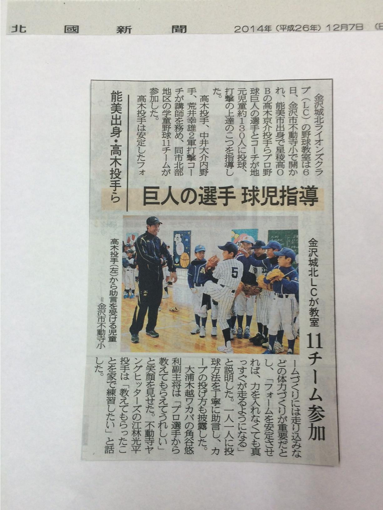 野球教室新聞02