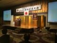 名古屋城北ライオンズクラブCN40周年記念大会01