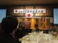 名古屋城北ライオンズクラブCN40周年記念大会05