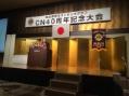名古屋城北ライオンズクラブCN40周年記念大会06