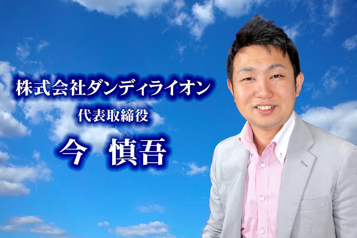 代表取締役 今慎吾