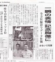 日刊工業新聞(2014年3月31日)