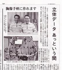 読売新聞茨城版(2014年3月31日)
