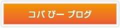コバ-ぴー-ブログ