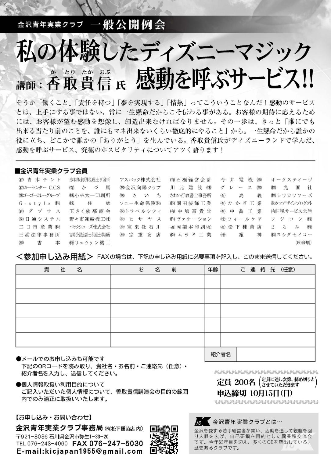 香取貴信/一般公開講演会/ウラ