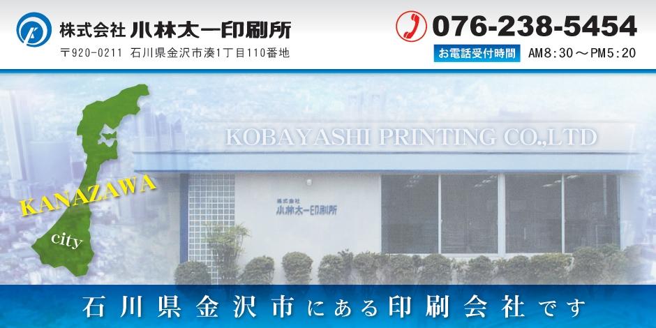 石川県金沢市にある印刷会社