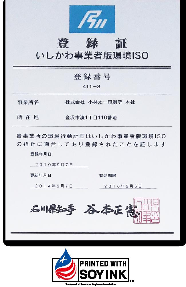 登録証/いしかわ事業者版環境ISO
