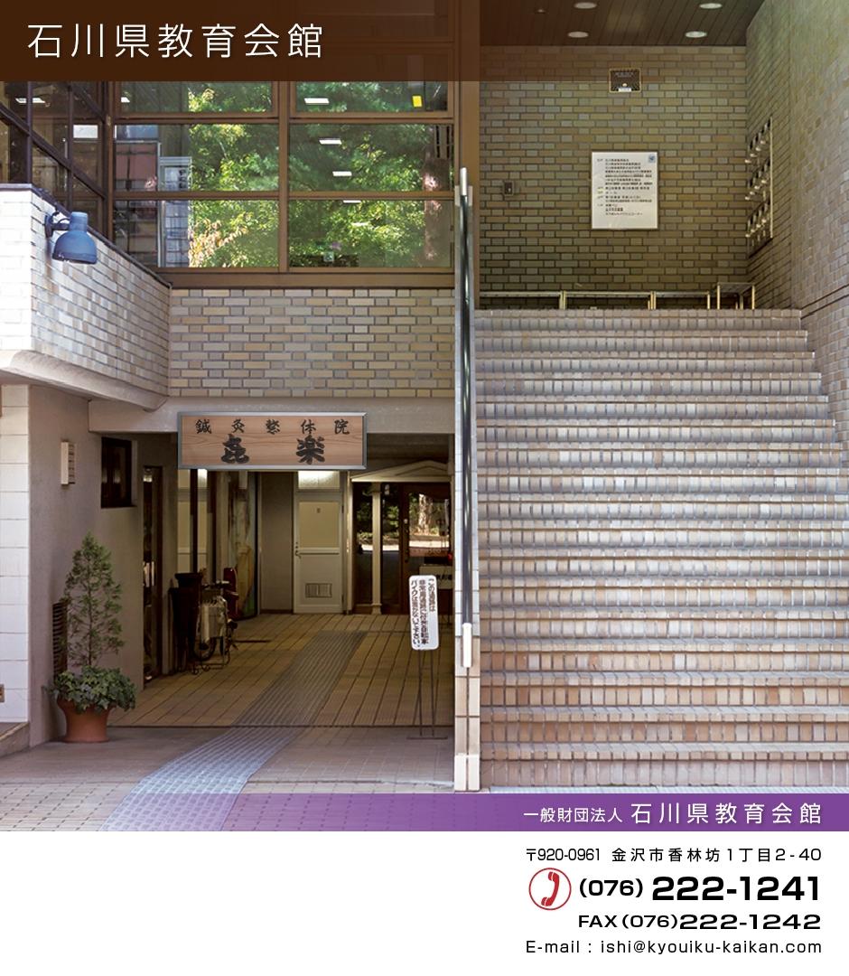 石川県教育会館(トップページ)