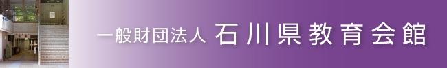石川県教育会館