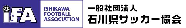 石川県サッカー協会