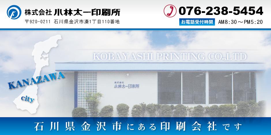石川県金沢市にある印刷会社です