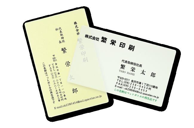PET名刺/見本