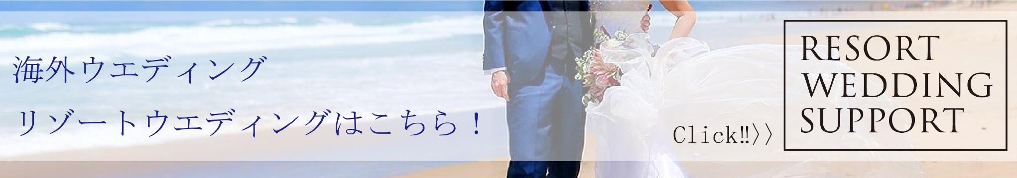 海外WEDDINGリンク
