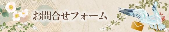 バナーお問い合わせ(大)