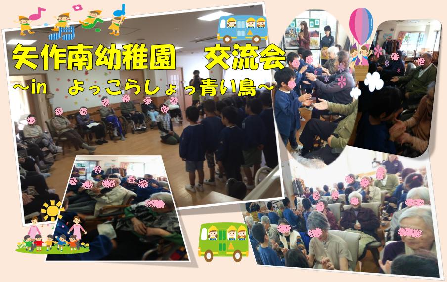 矢作南幼稚園