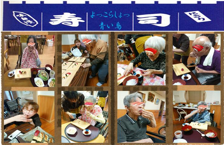 寿司(利用者様)