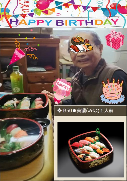 誕生日(朴幸政様)