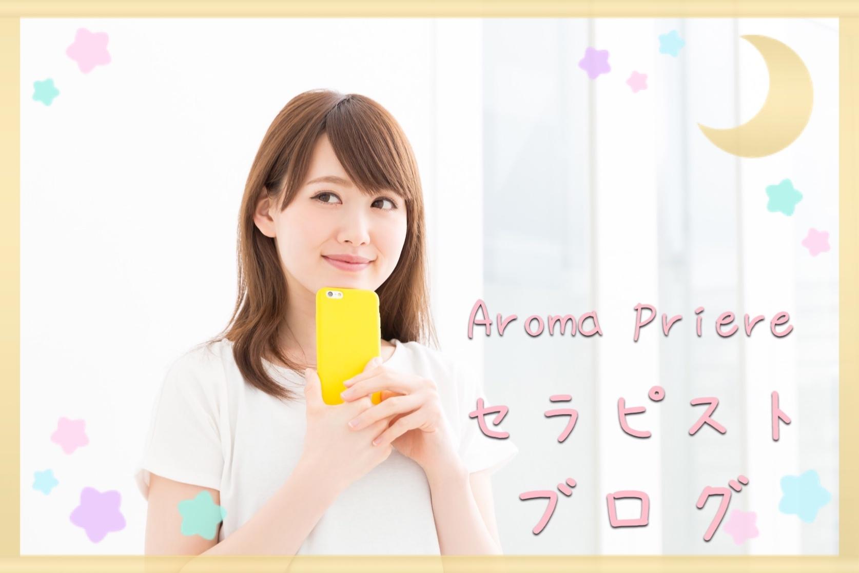 アロマプリエール - Aroma Priere 宇都宮店