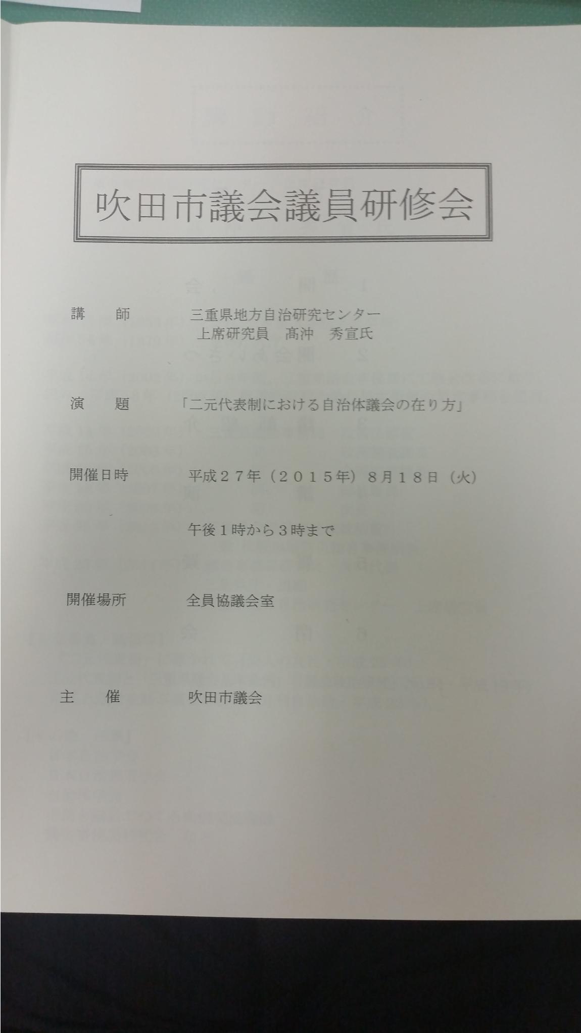 H27.8.18 議員研修会