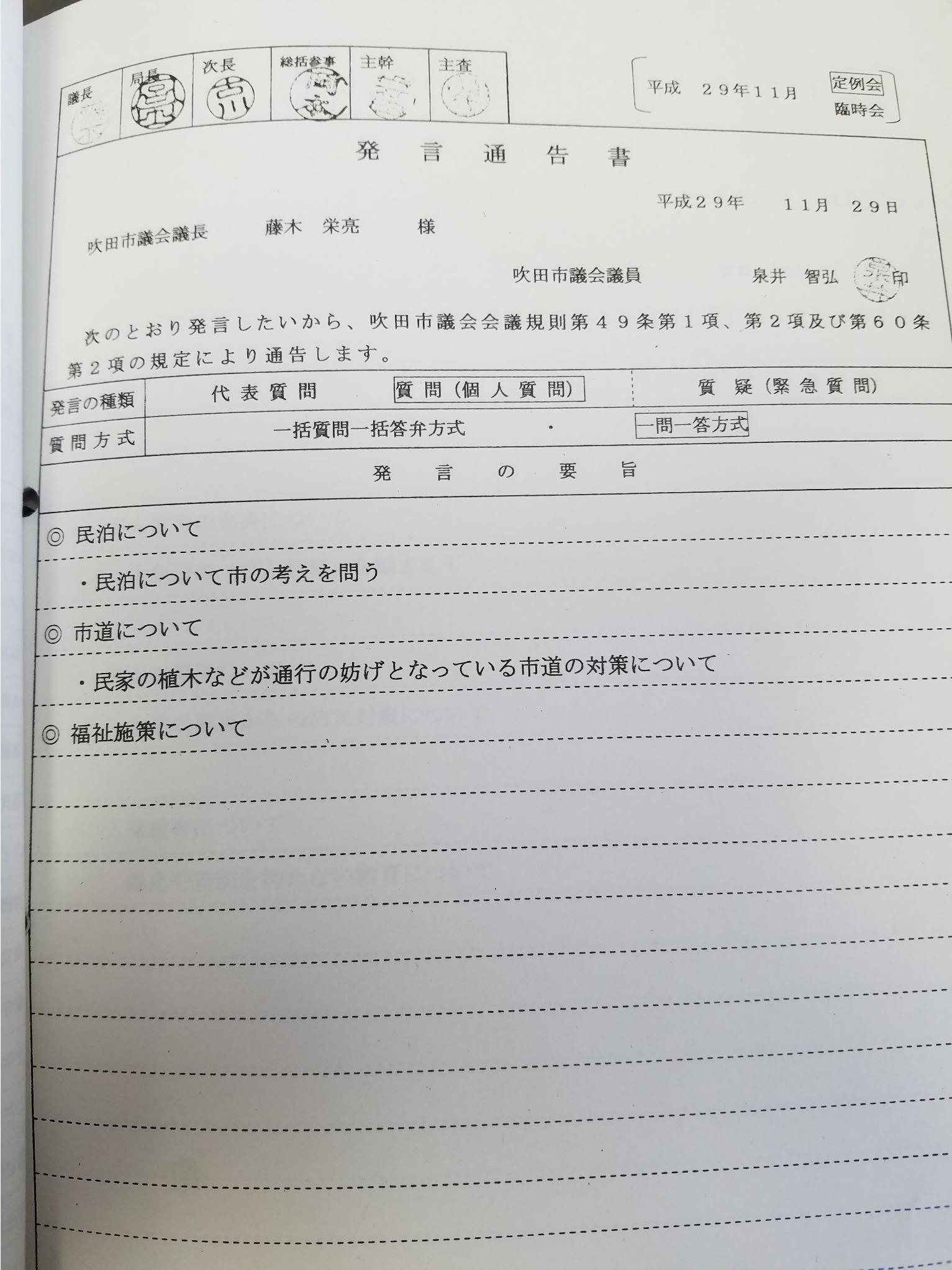 平成29年11月定例会が開会
