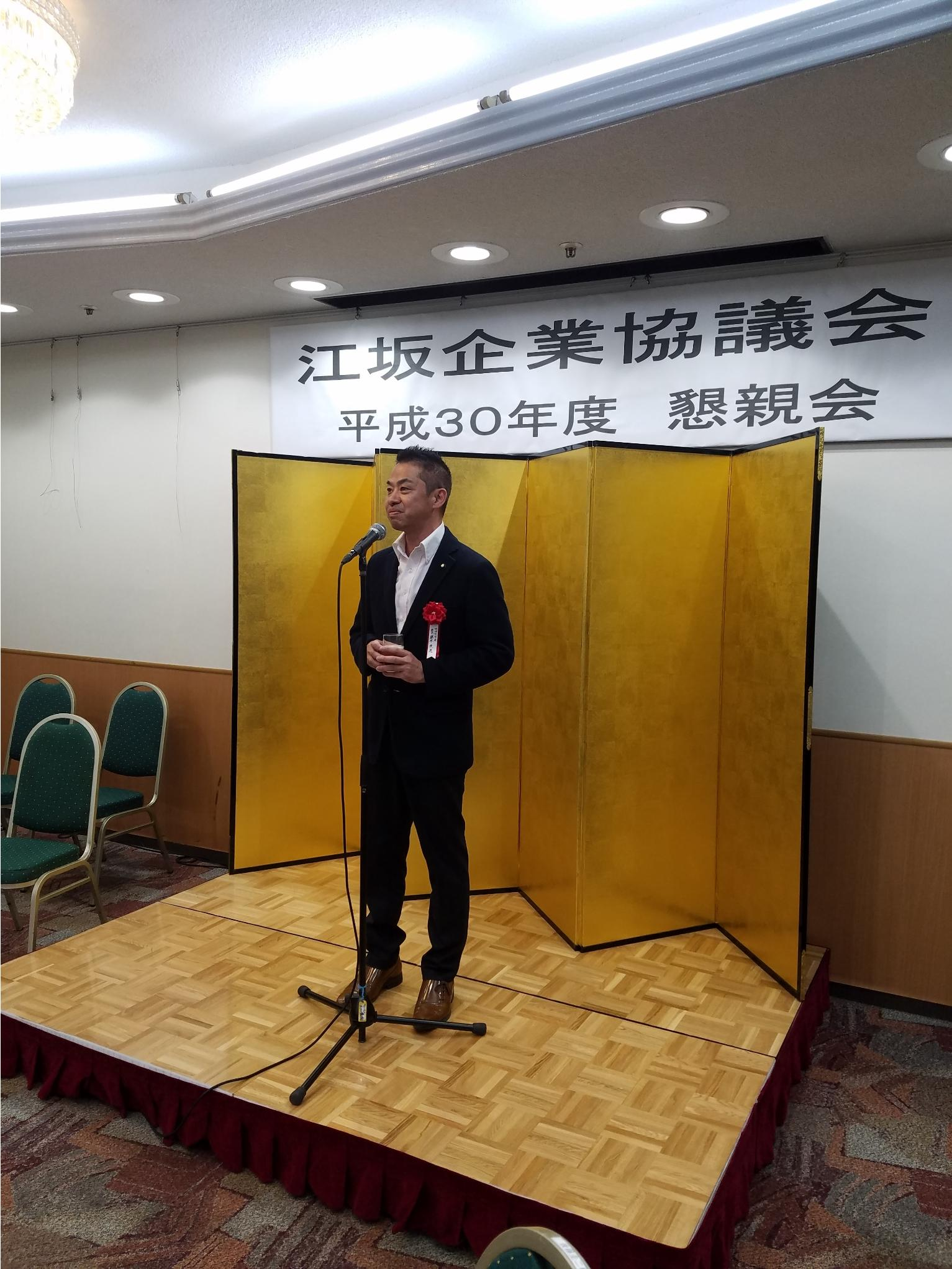 江坂企業協議会 懇親会