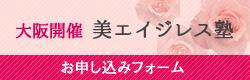 大阪開催申し込み