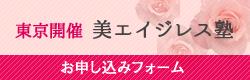 東京開催お申込み