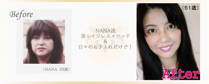 NANA51歳ビフォーアフター