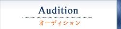 Auditionサイドバナー