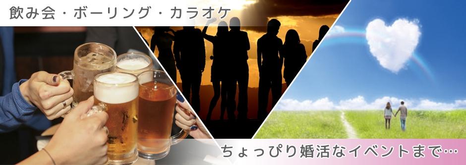社会人サークルVery Berryは飲み会・ボーリング・カラオケ・婚活イベントまで企画しています