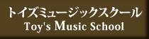 トイズミュージックスクール