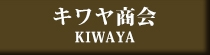キワヤ商会