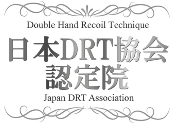 日本DRT協会認定院