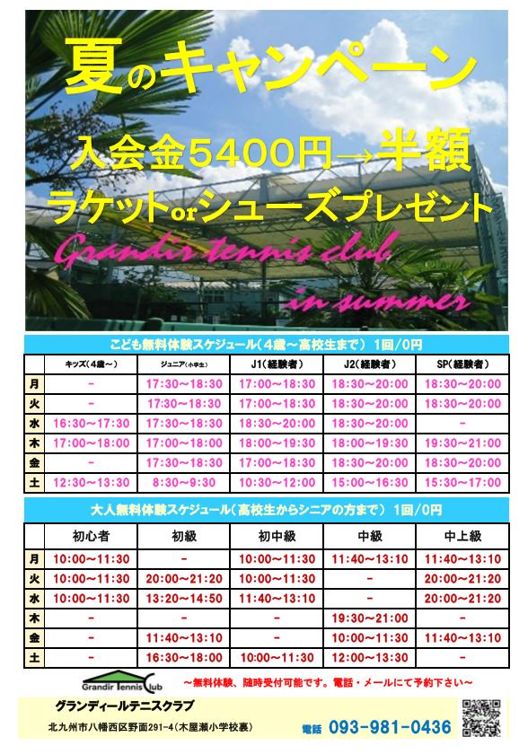 H29夏入会キャンペーン