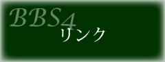 bbs4バナー