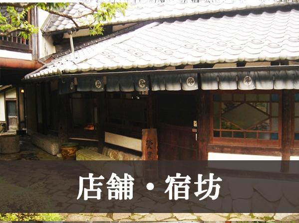 店舗・宿坊_施工事例バナー_3