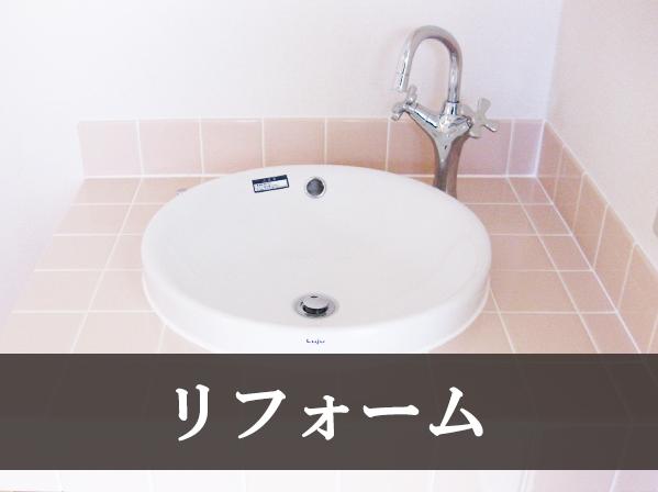 リフォーム_施工事例バナー_4