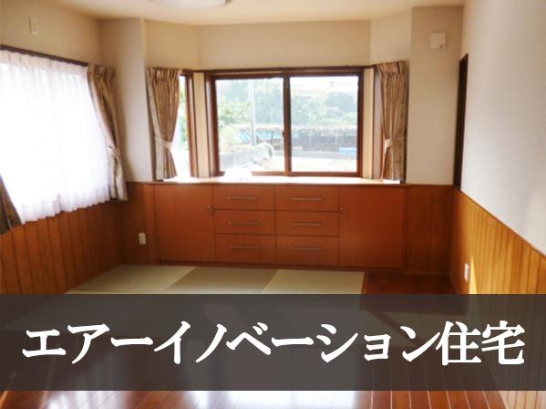 エアーイノベーション_施工事例バナー_5