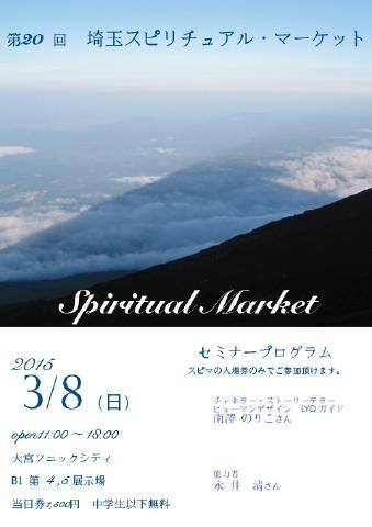 0308埼玉スピマ