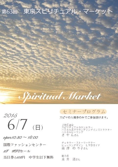 0607東京スピマ