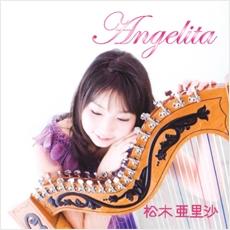 松木亜里沙 Angelita(小さな天使)