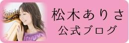 松木ありさ公式ブログ